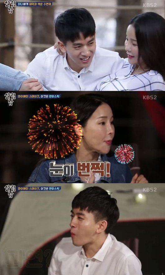 [어저께TV]'살림남2' 류필립♥미나, 7월 결혼 '시청자