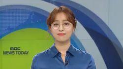 MBC 뉴스에도 '안경 쓴 여성 앵커'가