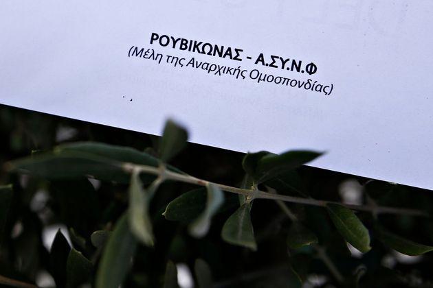 Παρέμβαση του «Ρουβίκωνα» σε εταιρεία στην Καλλιθέα για απόλυση