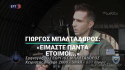 Όταν ο σμηναγός Γιώργος Μπαλταδώρος μιλούσε στην εκπομπή της ΕΡΤ «Αρετή και