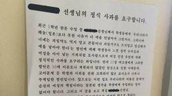 대전의 한 고교 교사가 17살 제자에게 수업 중 한