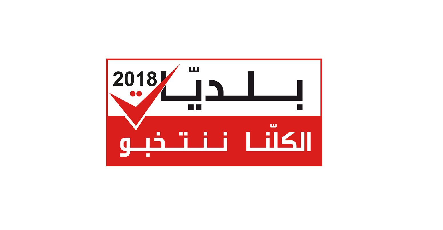 Coup d'envoi de la campagne électorale pour les élections