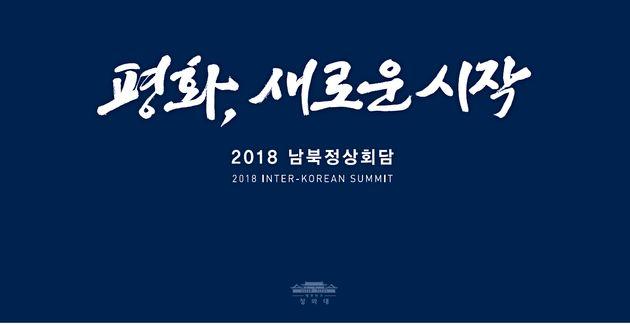 청와대가 남북정상회담 홈페이지를