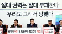 자유한국당은 결국 현수막 문구를 바꾸었다