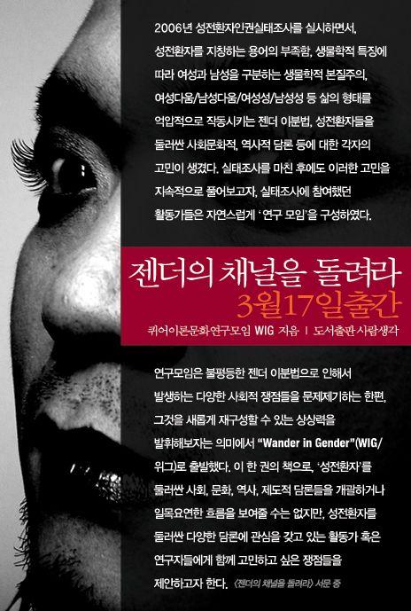 ▲ 퀴어이론문화연구모임 WIG, , 사람생각,