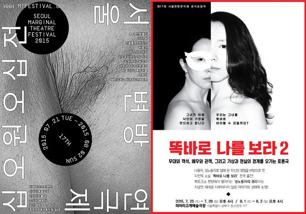 ▲ 제16회 서울변방연극제, 연극