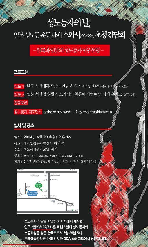 ▲ 성노동자의 날, 일본 성노동 운동 단체 SWASH 초청 간담회