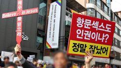 '항문섹스도 인권이냐'는 성소수자 혐오문구를