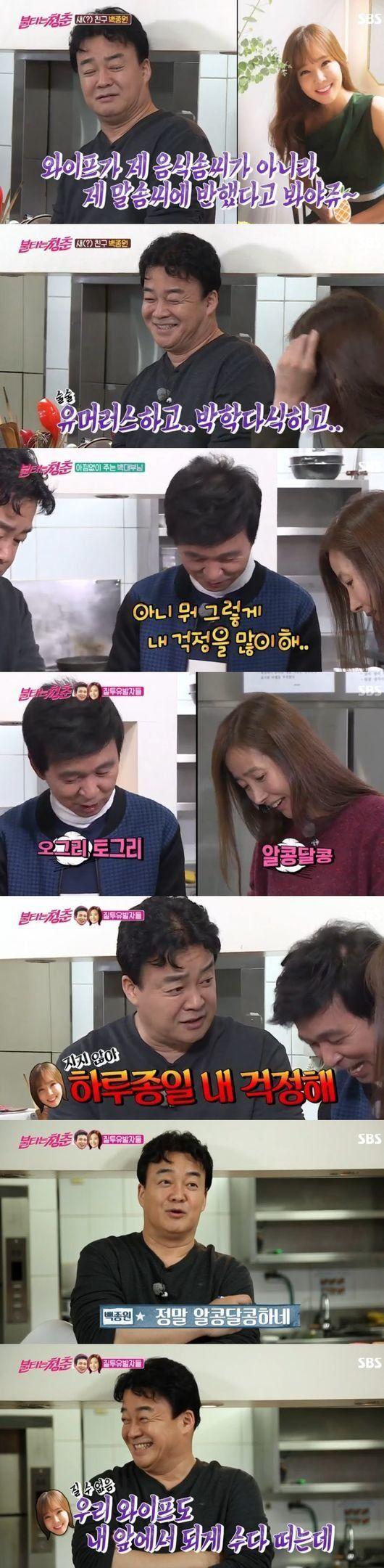 [어저께TV] '불청' 김국진vs백종원, 꿀잼 부른 사랑꾼