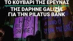 Το κουβάρι της έρευνας της Daphne Galizia για την Pilatus