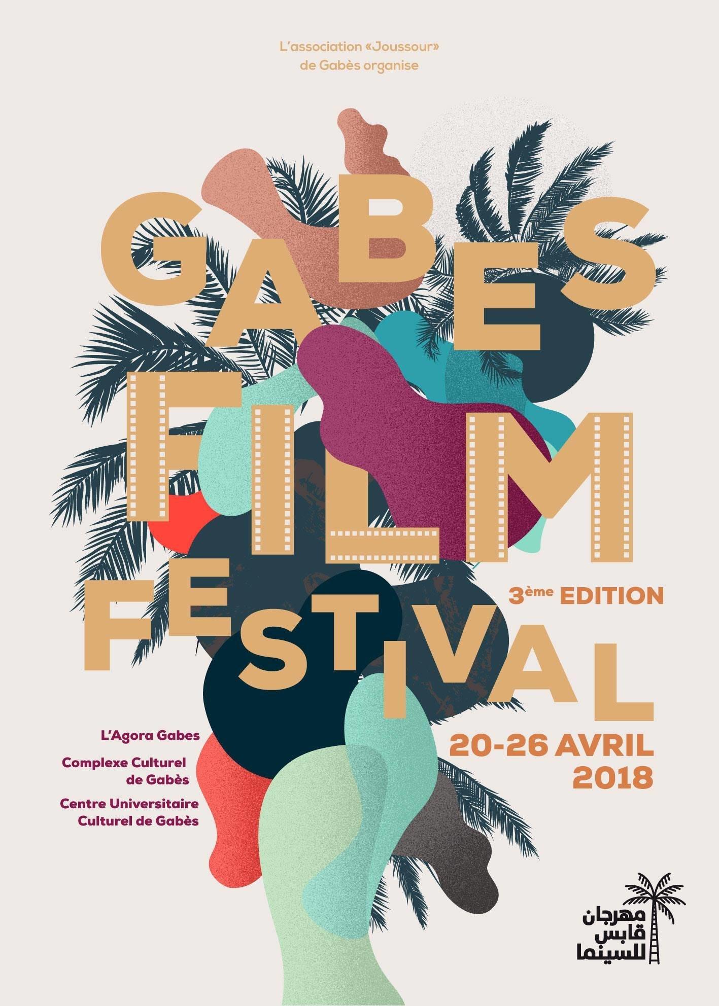 Gabès, oasis artistique grâce à la 3ème édition du Gabès Film
