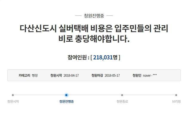 다산신도시 실버택배 '세금 투입 반대' 청원이 이틀만에 20만명을