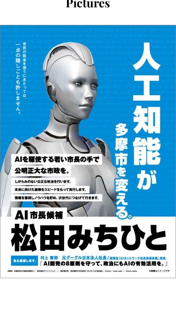 일본의 한 시장선거에 인공지능(AI) 후보가