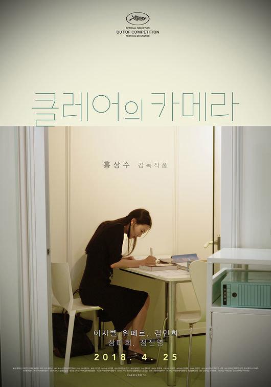 김민희 주연 '클레어의 카메라' 포스터가