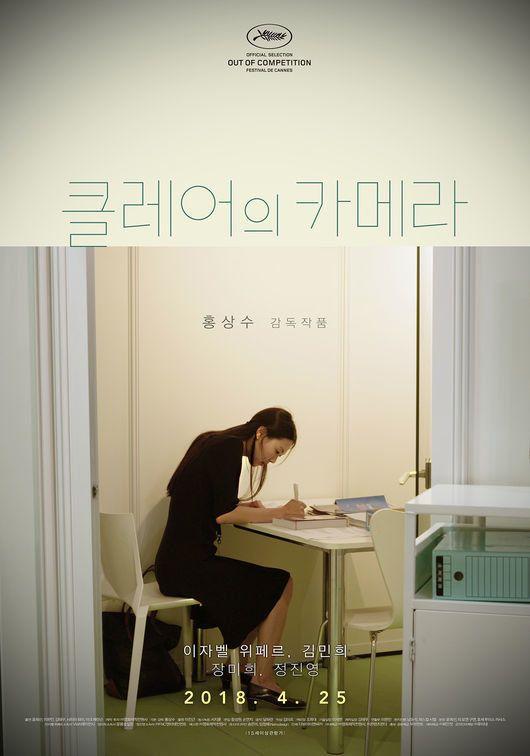 [Oh!쎈 컷] '클레어의 카메라', 김민희X이자벨 위페르의 감성 포스터