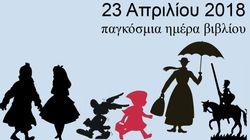 Δεκάδες ήρωες βιβλίων «προσγειώνονται» στις βιβλιοθήκες της χώρας με αφορμή την Παγκόσμια Ημέρα