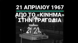 21 Απριλίου 1967 - Από το «Κίνημα» στην