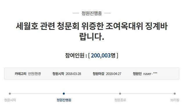 조여옥 대위 징계 요구하는 국민청원에 20만명이