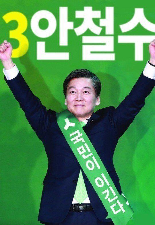 안철수 후보 측이 올렸다 삭제한 홍보물은