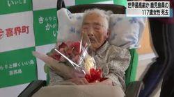 세계 최고령(117세) 일본 할머니가