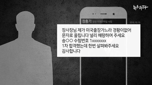 윤상현 의원으로 추정되는 인물이 송모씨의 인사 청탁을 하는 문자
