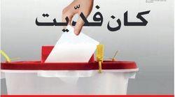 Pour sensibiliser et encourager les femmes à participer aux élections municipales, le Credif lance une