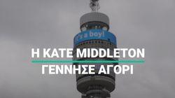 Η Kate Middleton γέννησε