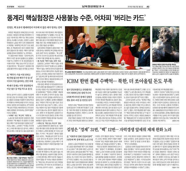 조선일보 4월23일