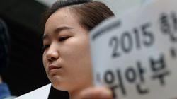 위안부 합의 무효 시위 대학생에 대한 벌금형이
