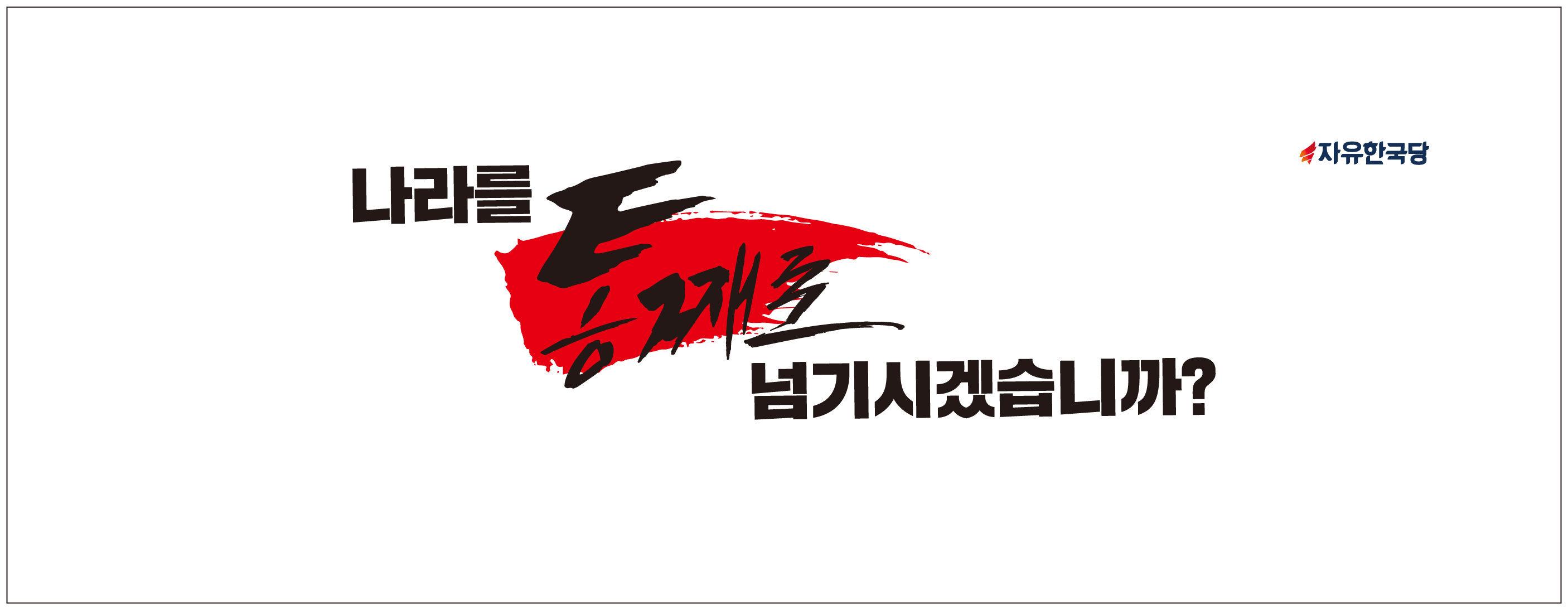 자유한국당이 이번에는 '협박성' 현수막을 걸었다