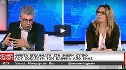 Κύπρος: Καυγάς στον τηλεοπτικό «αέρα» για τους