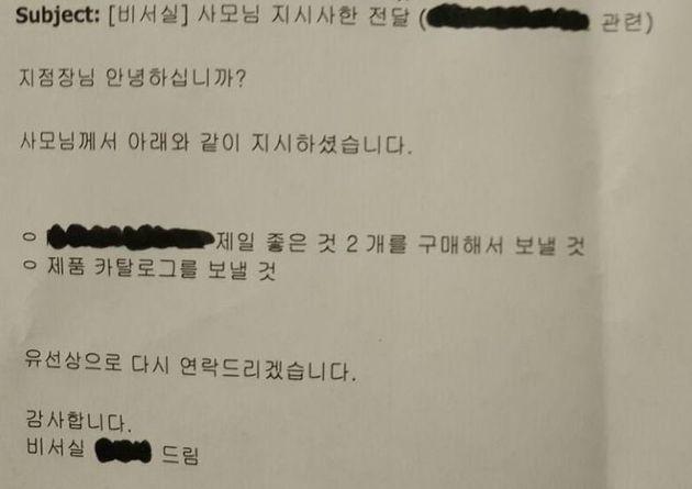 <한겨레>가 입수한 메일