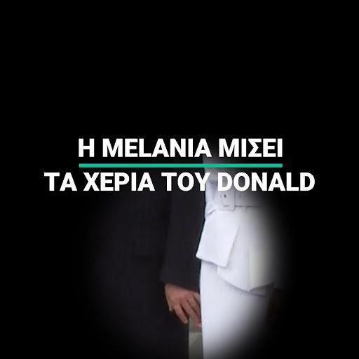 Ο Donald και τα άχαρα χέρια του: Όλες οι μεγάλες στιγμές