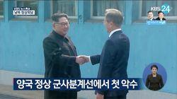 문재인 대통령과 김정은 위원장이 만났다 (사진)