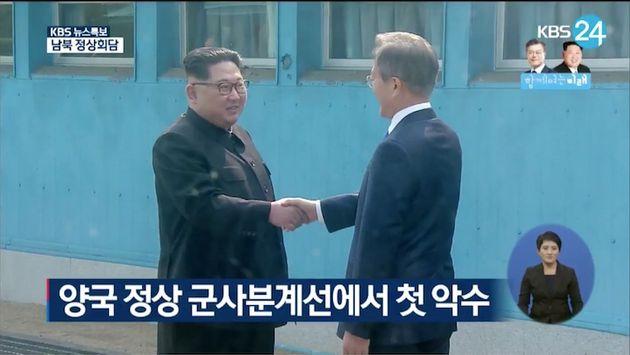 문재인 대통령과 김정은 위원장이 만났다