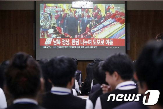 모두가 역사적인 남북정상회담을 바라보고