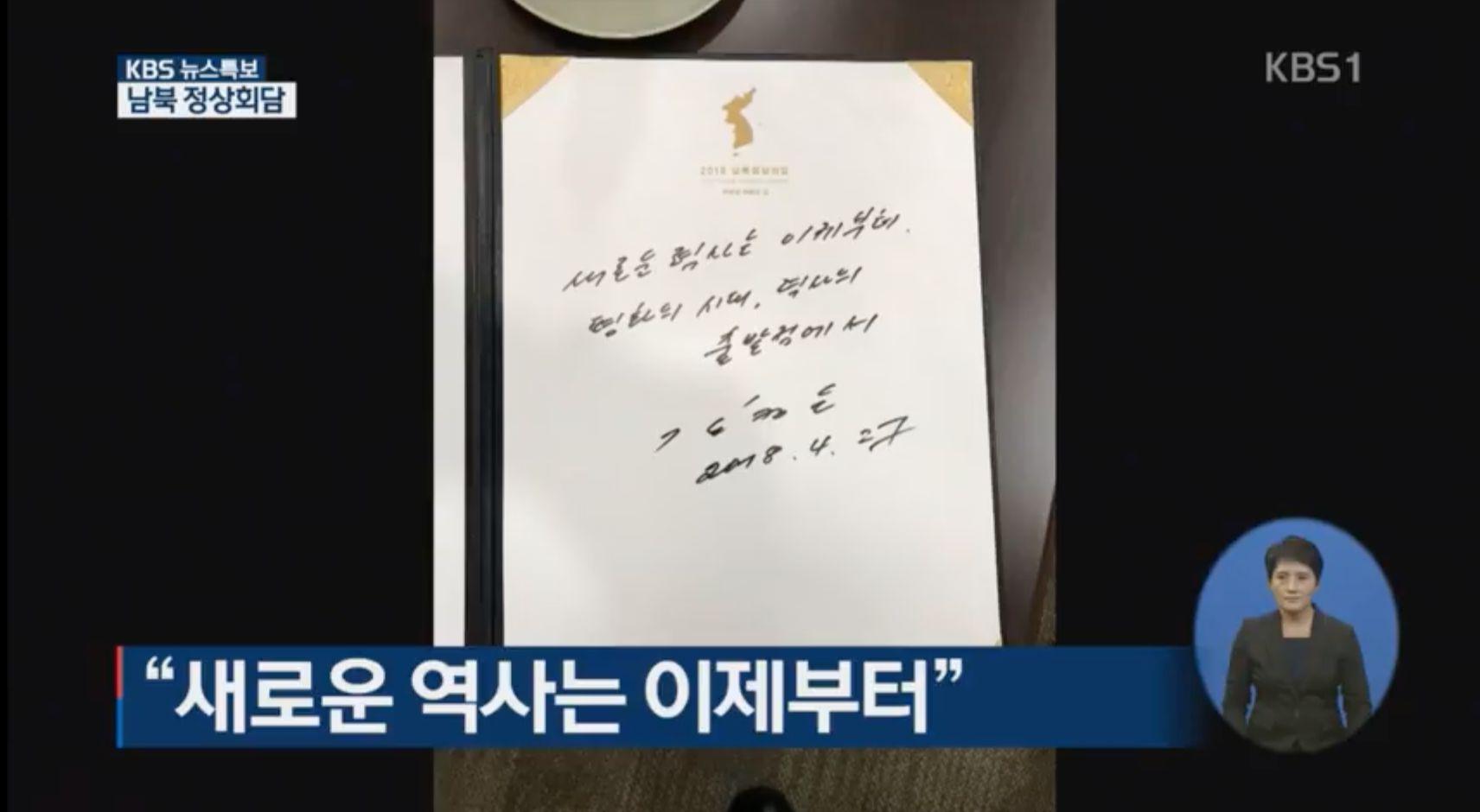 김정은 위원장이 평화의집 방명록에 친필로 남긴 글(사진)