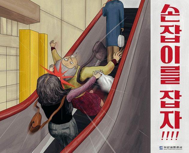 부산 지하철의 공공안전포스터는 진짜