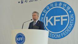 최대 보수단체 자유총연맹이 '판문점 선언'을 적극