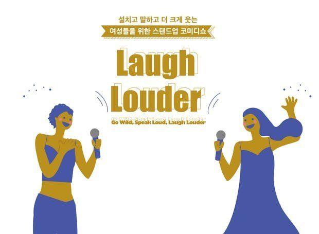 여성들을 위한 스탠드업 코미디쇼 '래프 라우더'(Laugh Louder)가