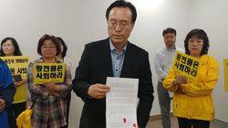 자유한국당이 추천한 세월호 특조위 위원이 '반성문'을