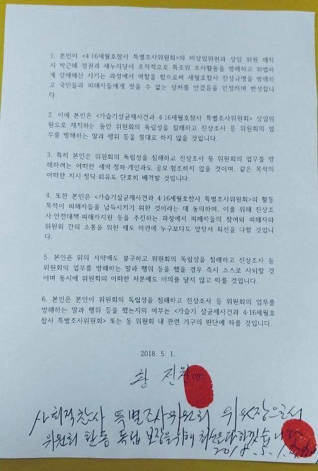 황전원 특조위 위원이 세월호 진상규명 방해를 인정하는 '반성문'을