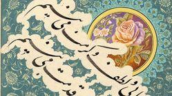 Έκθεση αφιερωμένη στην ισλαμική καλλιγραφία με τίτλο «Ισλαμική Καλλιγραφία. Η Τέχνη της Ιρανικής