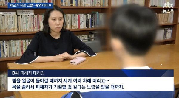 성폭행 의혹 성신여대 교수가 가학행위도 했다는 폭로가
