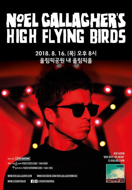 노엘 갤러거가 8월 한국 공연을