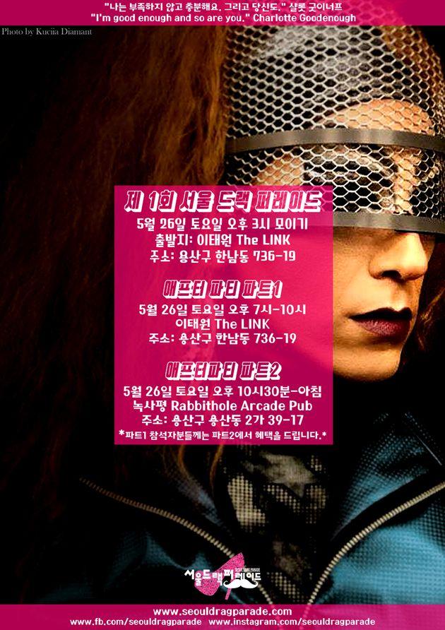서울 드랙 퍼레이드가 5월 26일