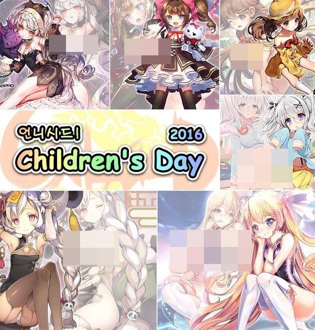 2016년 어린이날 이벤트. 별도로 모자이크 처리를 한