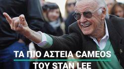 Τα πιο αστεία cameos του Stan