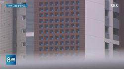 신축 아파트의 외벽 무늬에 일부 주민들이 공포를 느낀