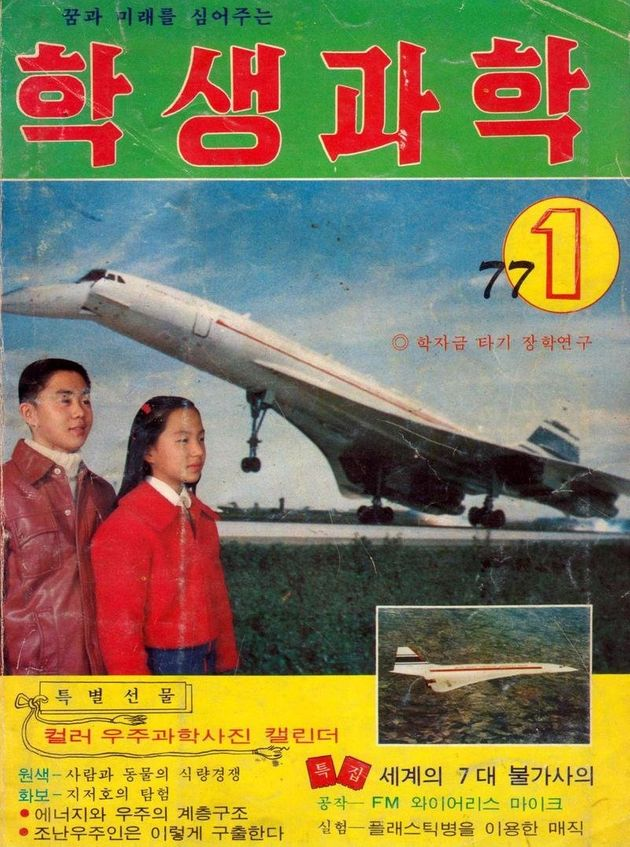 한국을 방문한 초음속 여객기 콩코드를 표지로 낸 <학생과학> 1977년